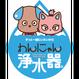 【定期便】交換用フィルターカートリッジ(ペット用)4,800円(税別)