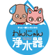交換用カートリッジフィルター(ペット用)5,800円(税別)