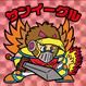 第16弾 オトギーク(80年代風シール全25種)