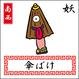 Oha!巫女キョンシーズ「傘ばけ」(いたずら妖怪・ノーマル)