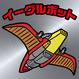 第17弾 オトギーク  (80年代風シール・全25種)