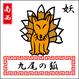 Oha!巫女キョンシーズ「九尾の狐」(いたずら妖怪・ノーマル)