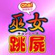 Oha!巫女キョンシーズ「コンプ版」(全206種)シール
