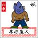 Oha!巫女キョンシーズ「半裸魚人」(いたずら妖怪・ノーマル)