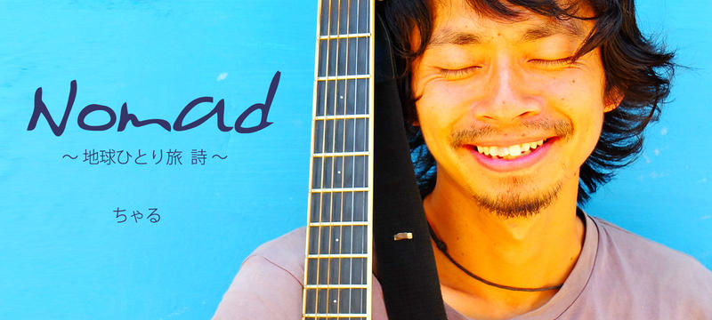 MP3: 3 songs written in English「Nomad,One pure smile,Two choices /charu」