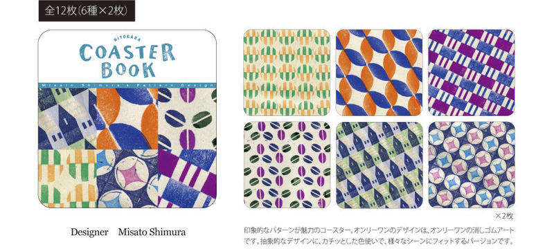 CoasterBook~HITOGARA~2組セット