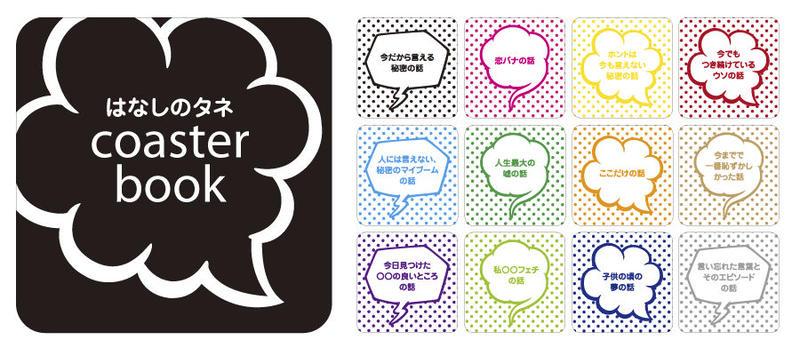 CoasterBook~はなしのタネ~
