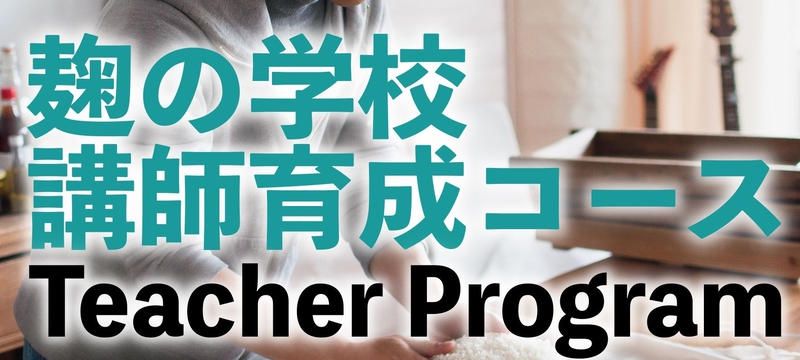 麹の学校認定講師/登録者専用