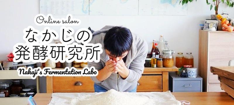 オンラインサロン「なかじの発酵研究所」2019年1月募集1/20募集締切