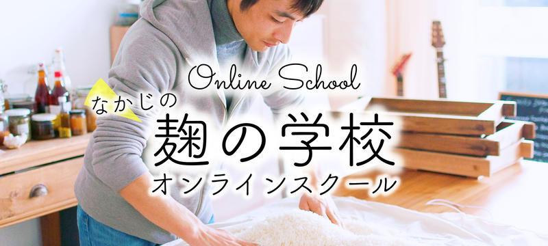 オンラインスクール「なかじの麹の学校」/2019年3期1月20日募集締切