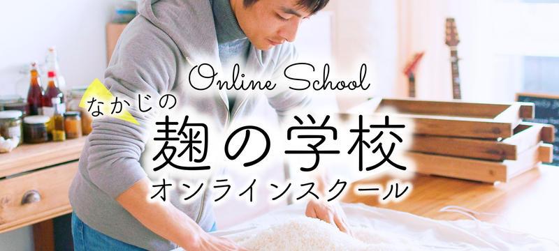 なかじの麹の学校オンラインスクール 2019年4期4月春募集枠