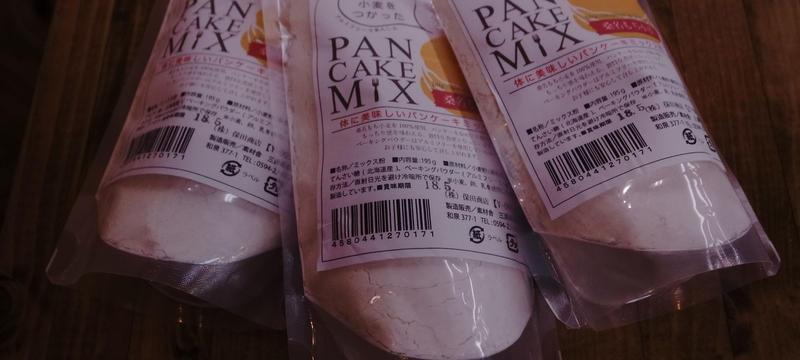 【送料無料】3個セット  桑名もち小麦 パンケーキミックス粉