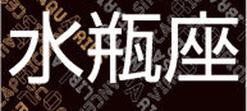 まーさの「2018年下半期占い帳」水瓶座 電子書籍(PDF)