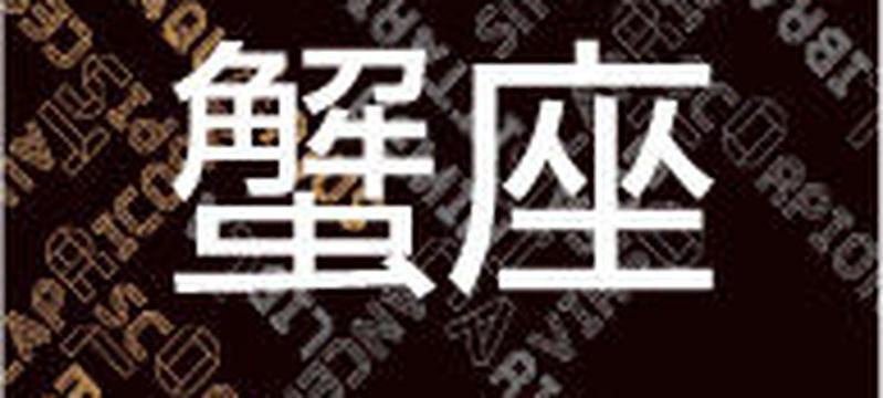 まーさの「2018年下半期占い帳」蟹座 電子書籍(PDF)