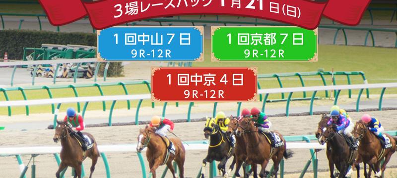 《3場レースパック》1月21日(日)9R-12R