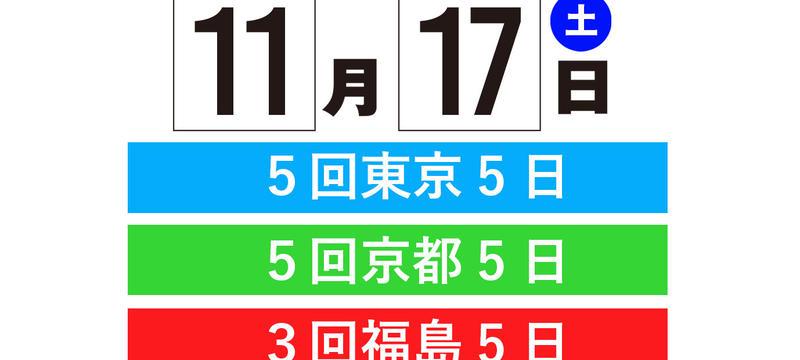 《3場レースパック》[東京・京都・福島]11月17日(土)8R〜12R(東京のみ9R〜12R)