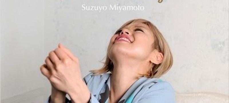宮本すずよ「Anniversary」全6曲 2,000円