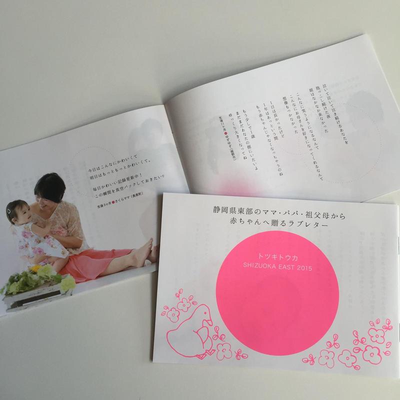 『トツキトウカSHIZUOKA EAST』最新版3冊 ※送料200円