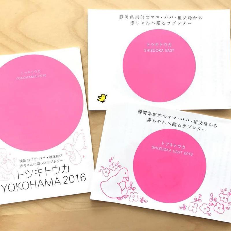 『トツキトウカ』バックナンバー3冊 ※送料200円