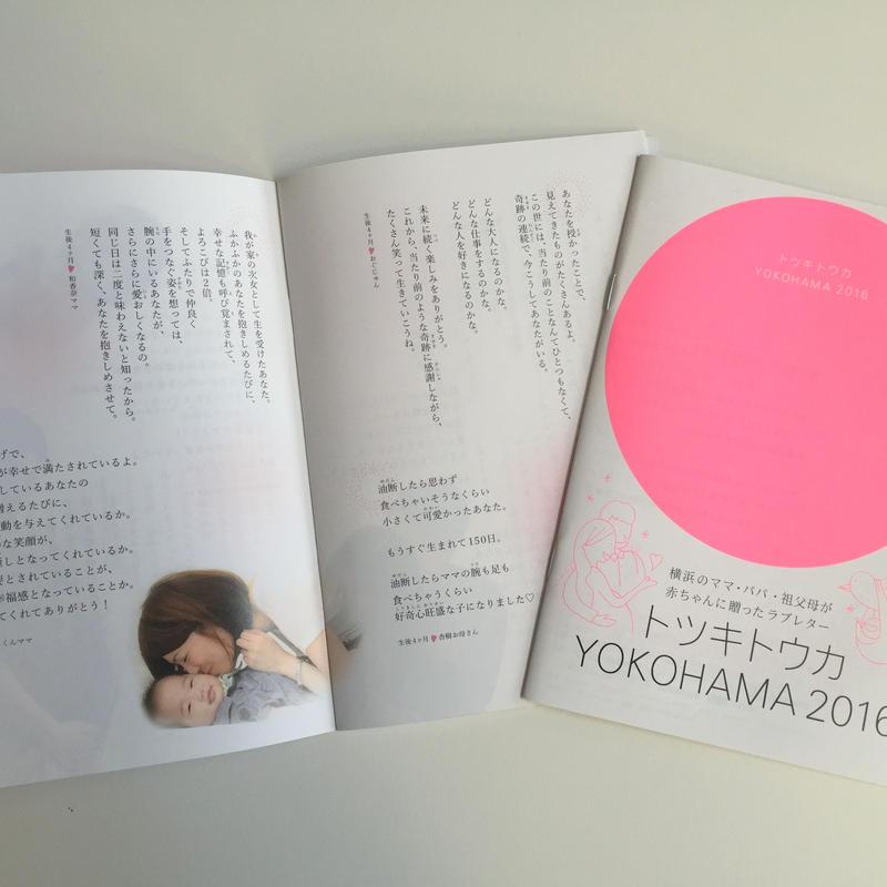 『トツキトウカ横浜』最新版3冊   ※送料200円
