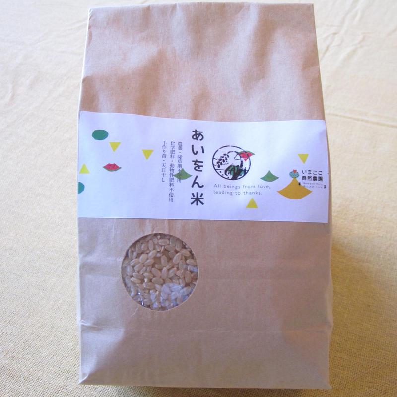 平成30年産『あいをん米』白米/玄米 5kg(送料込み)