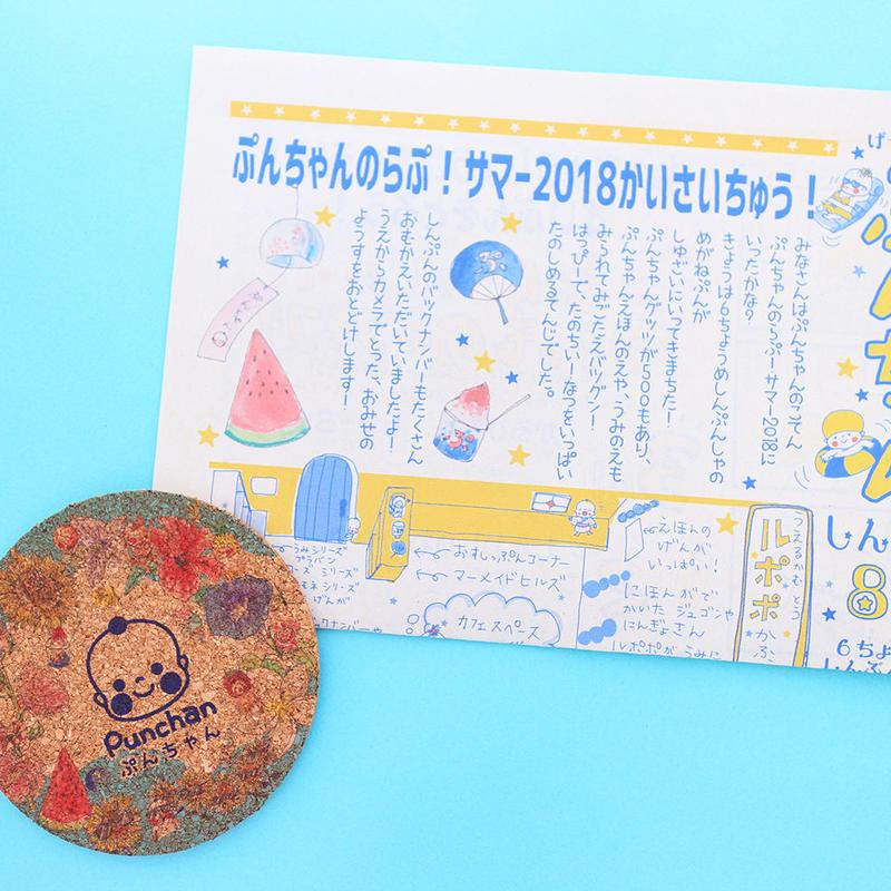 ぷんちゃんしんぷんバックナンバー 2018年8月から