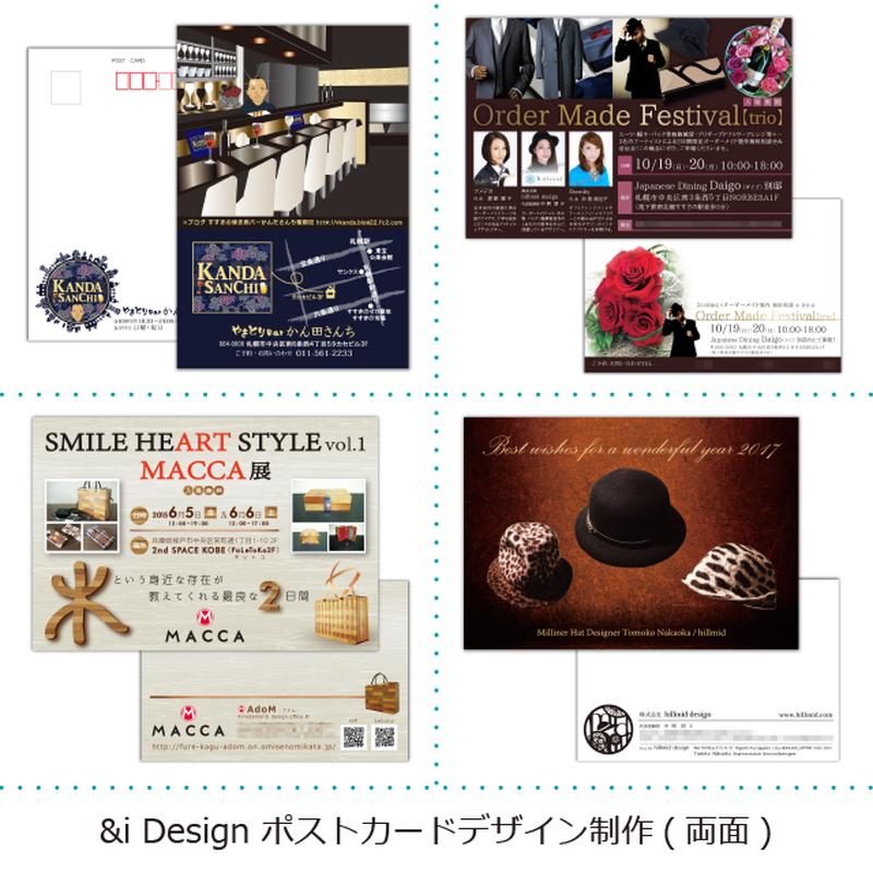 ポストカード デザイン制作(両面)