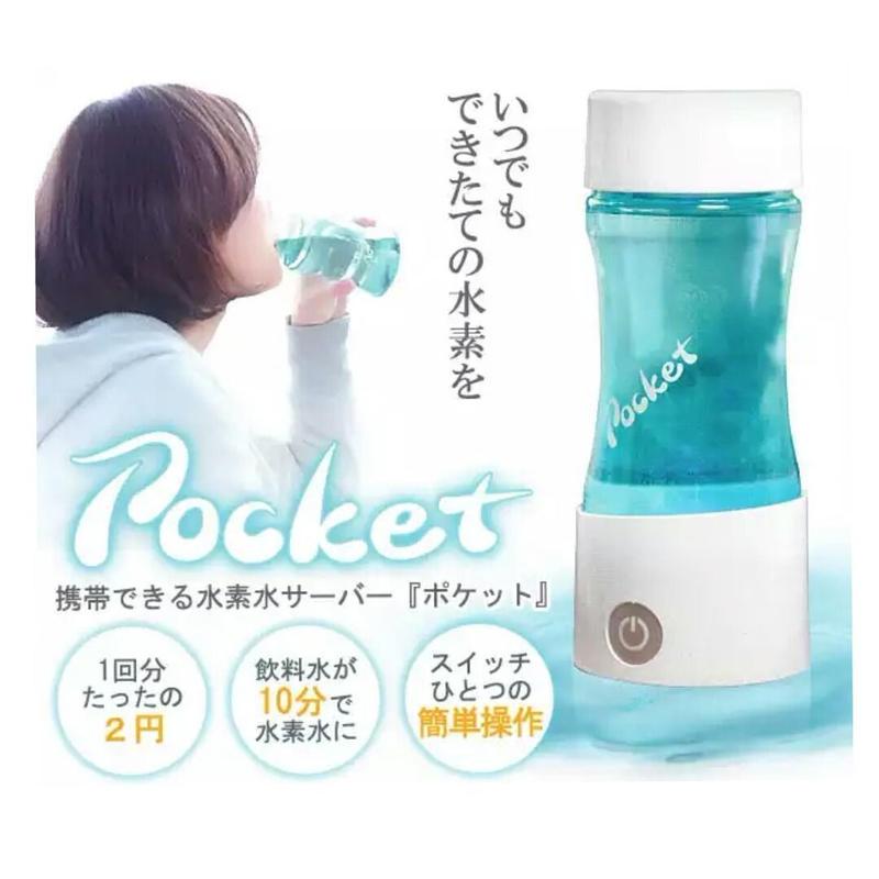 水素水ボトルpocket(ポケット)