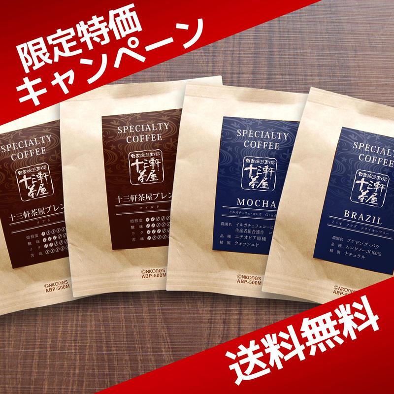 【お試し】十三軒茶屋オリジナルセット(浅煎り)