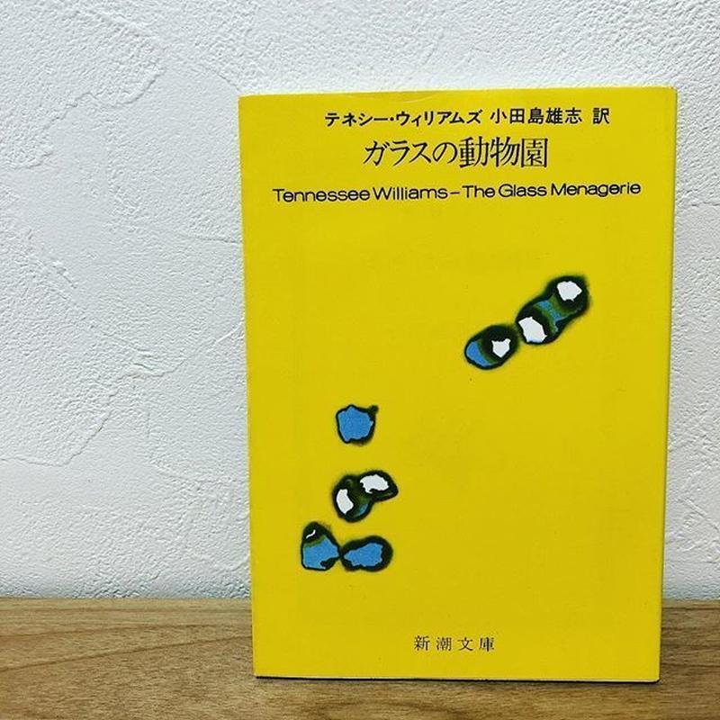 ガラスの動物園 テネシー・ウィリアムズ 小田島雄志(訳) 古本