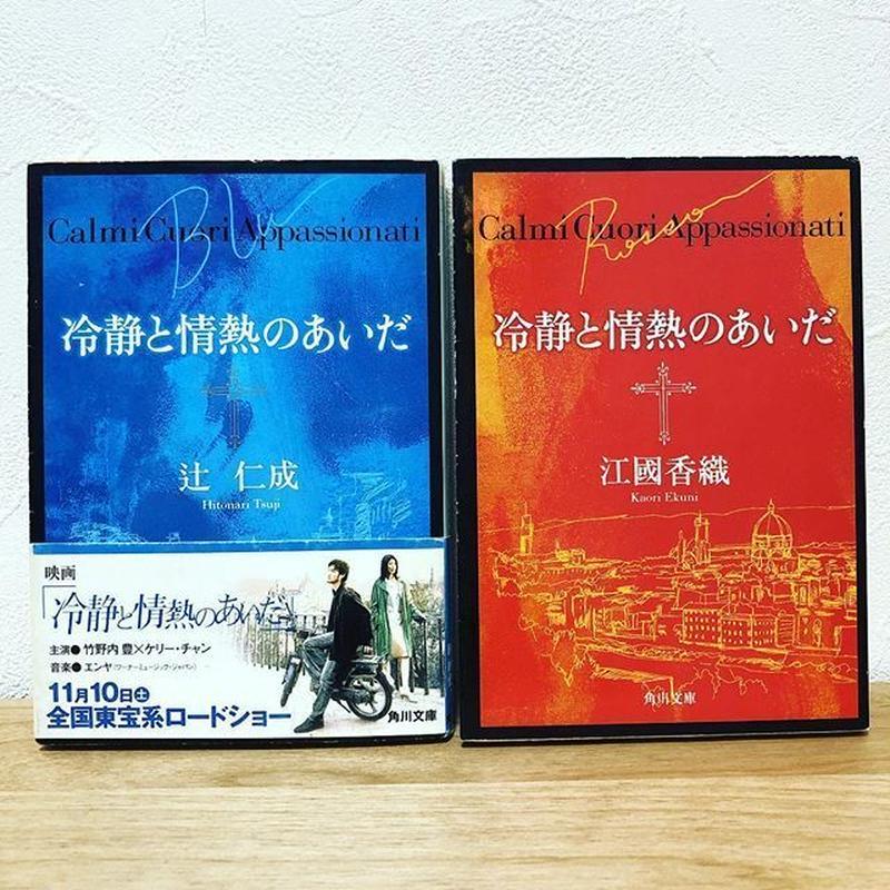 冷静と情熱のあいだ Blu 辻仁成 / Rosso 江國香織 2冊セット 古本