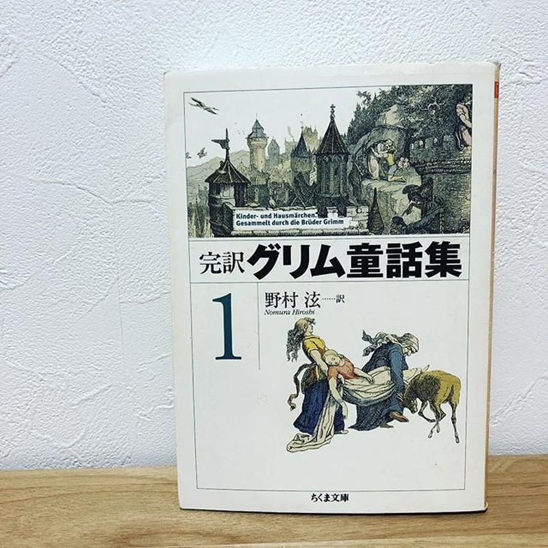 完訳グリム童話集Ⅰ 野村泫(訳) 古本