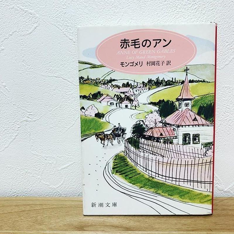 赤毛のアン モンゴメリ 村岡花子(訳) 古本