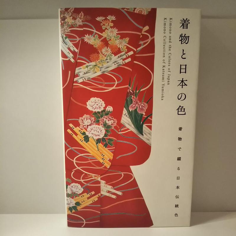 着物と日本の色 着物で綴る日本伝統色 弓岡勝美コレクション 古本
