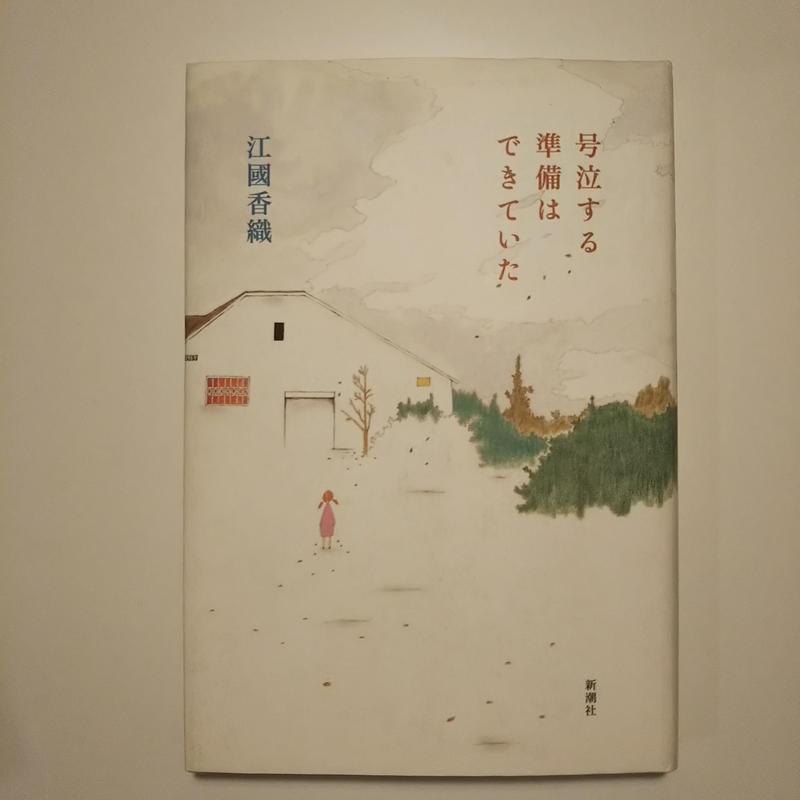 号泣する準備はできていた 江國香織 古本
