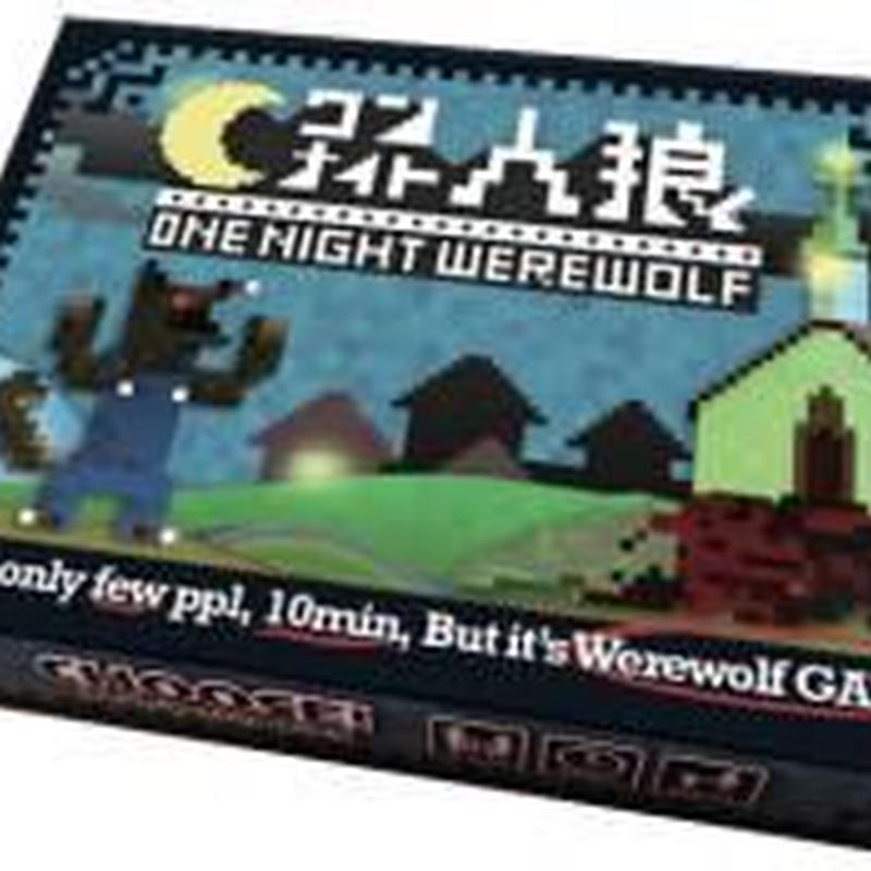 "【for English】little werewolf game ""ONE NIGHT WEREWOLF"" (basic set) (1,500yen+tax)"