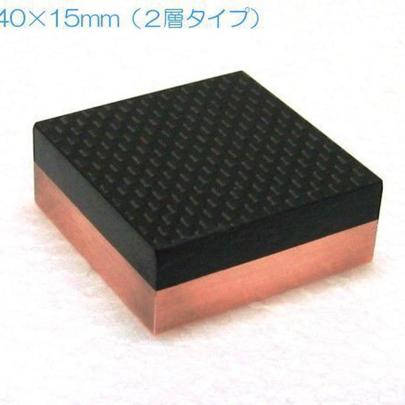 ドライカーボン+銅製インシュレーター 2層タイプ    10厚(40角or40Φ)※受注生産(1週間~10営業日)