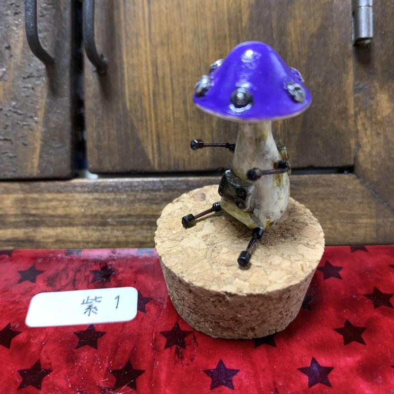 ロボキノコ 紫1