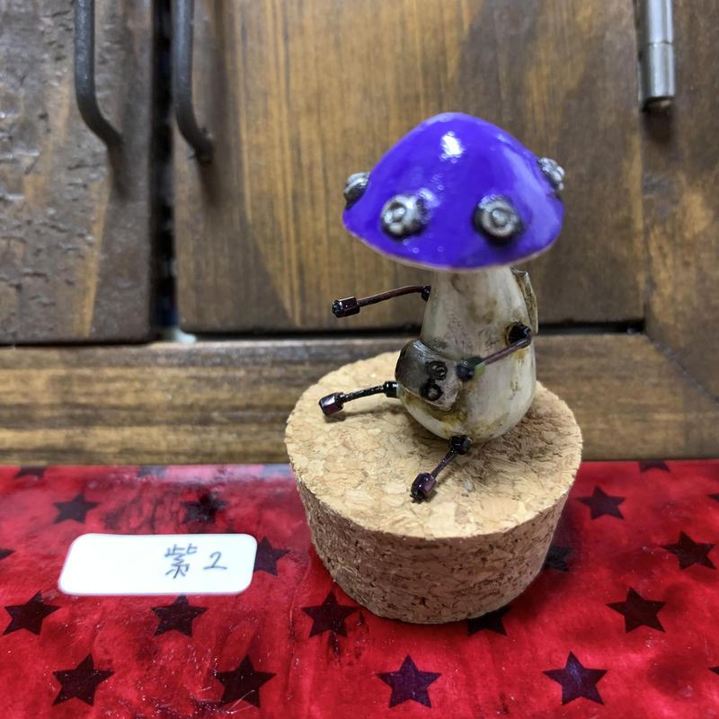 ロボキノコ 紫2