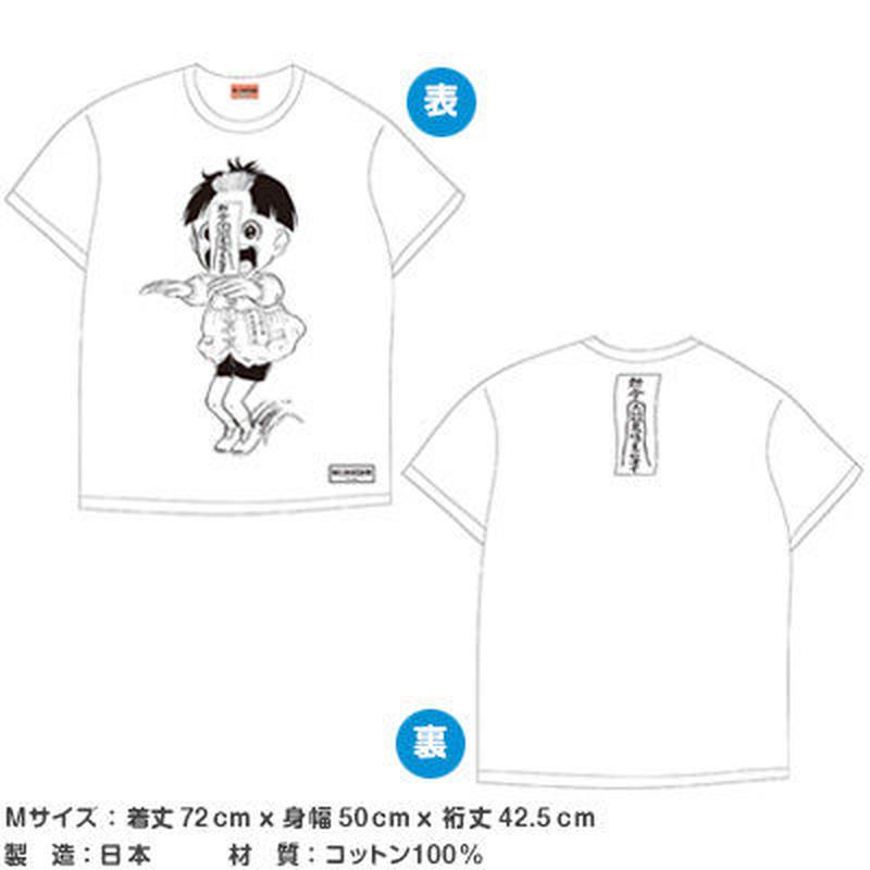 キョンシーまことシリーズ グラフィックTシャツ(白)/(黒)【楳図かずお】