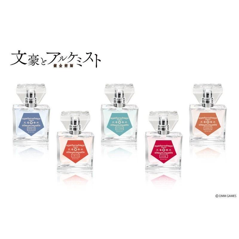 文豪とアルケミスト フレグランス 第三弾【primaniacs】