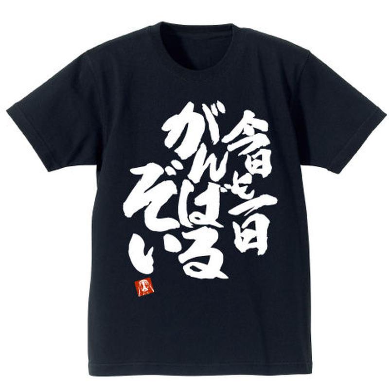 青葉の今日も一日がんばるぞい ヘビーウェイトTシャツ   [NEW GAME!!]