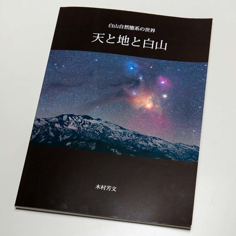 写真集「天と地と白山」
