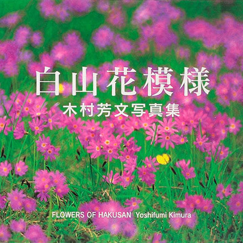 写真集 「白山花模様」  ハードカバー愛蔵版