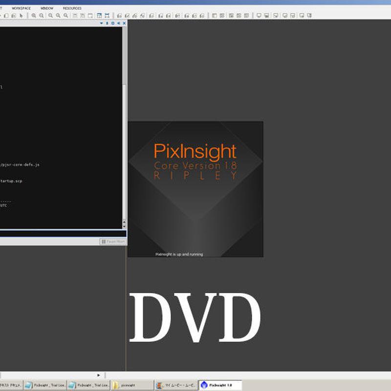 新星景対応 PixInsightの導入と星の位置合わせ