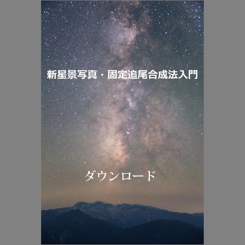 新星景写真・固定追尾合成法入門 ダウンロード版
