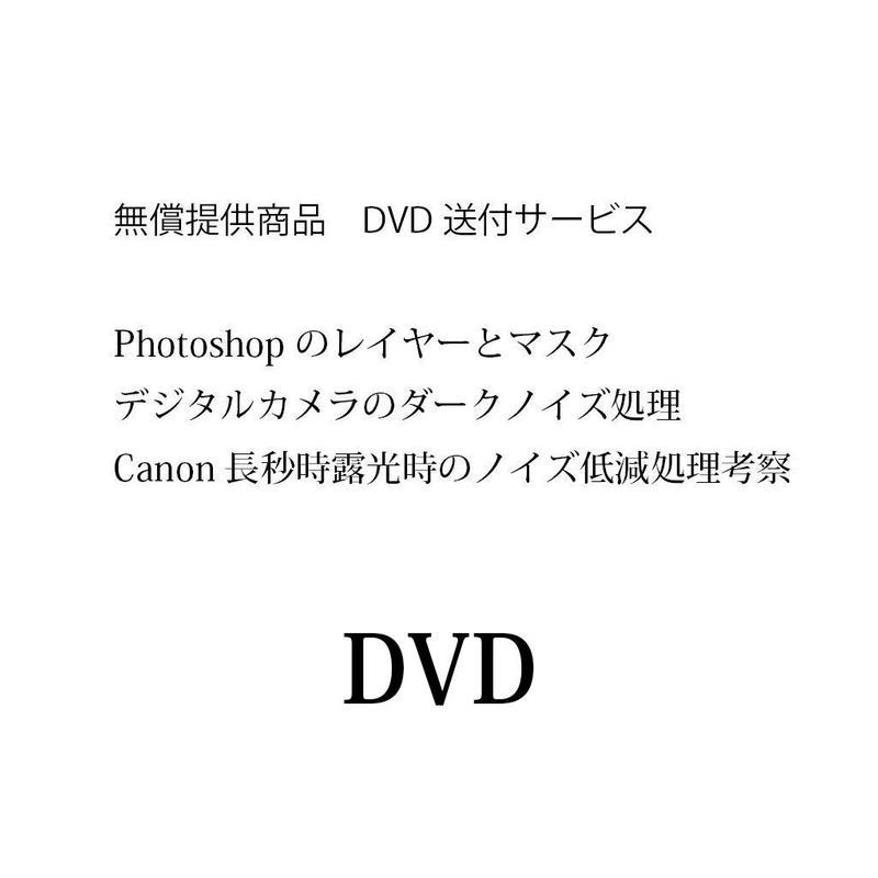 無償提供商品 DVD送付サービス
