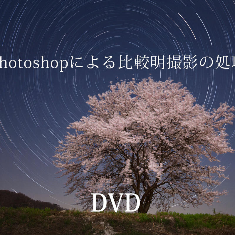 Photoshopによる比較明星景撮影の処理