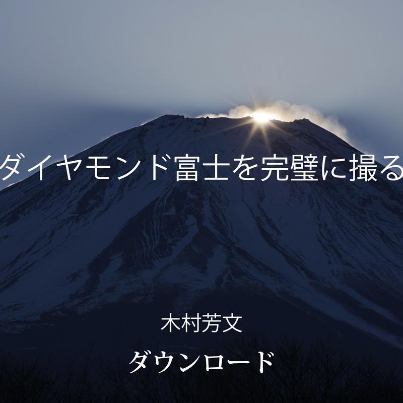 ダイヤモンド富士を完璧に撮る 撮影と画像処理 ダウンロード版