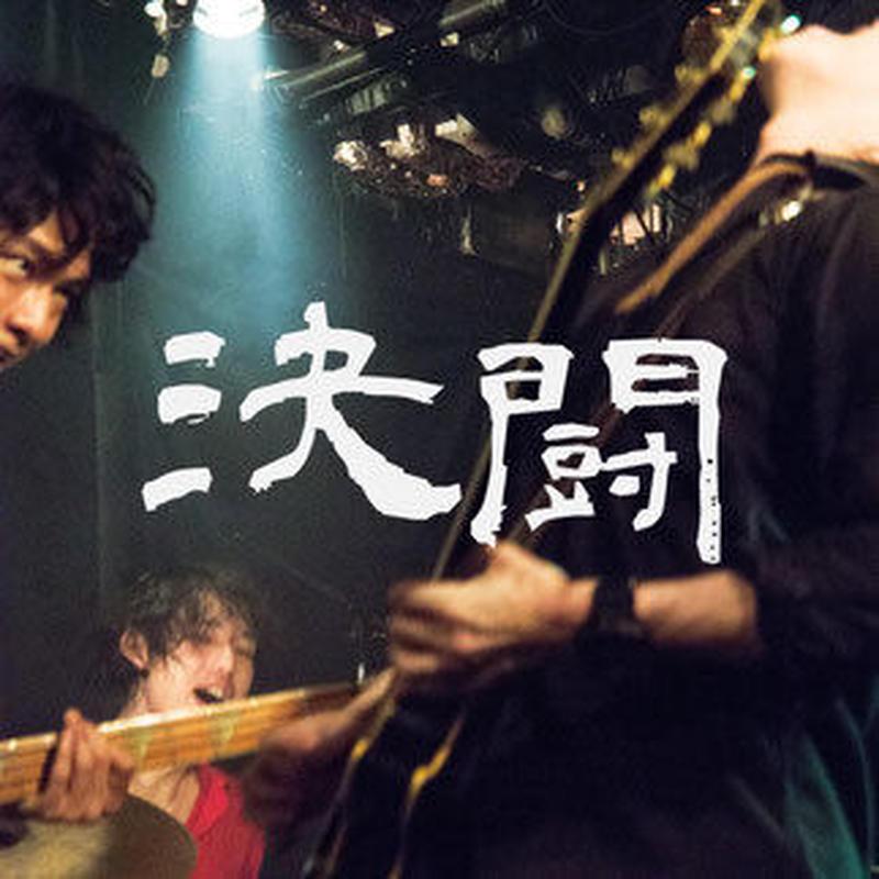 BurnQue『決闘(ディアハ)』